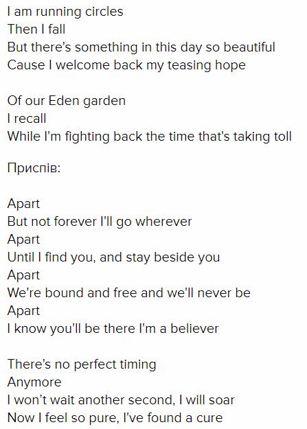 Apart: текст и перевод песни KAZKA на Евровидение-2019