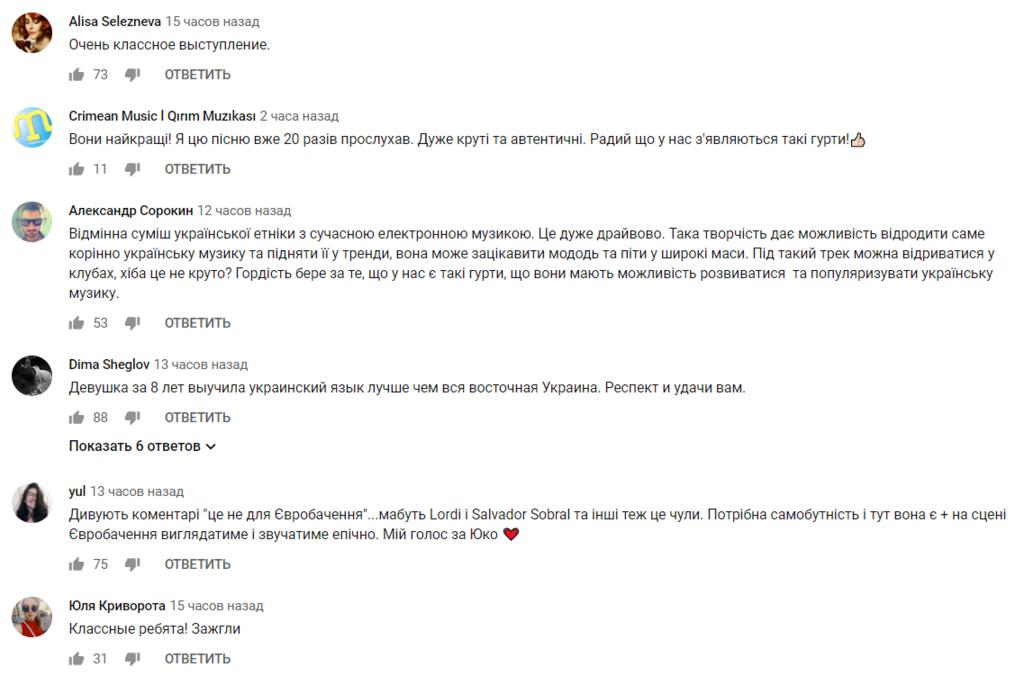 YUKO підірвала нацвідбір Євробачення: що це за група, кращі хіти, фото
