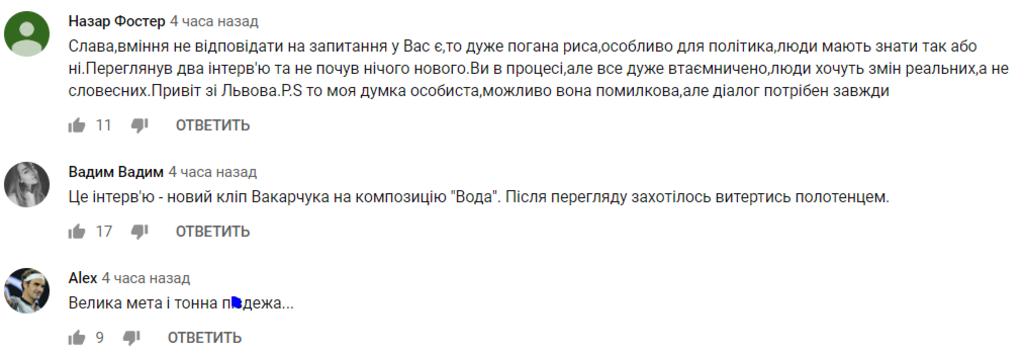 """""""Слава, просто співай!"""" Вакарчук розлютив словами про вибори і Зеленського"""