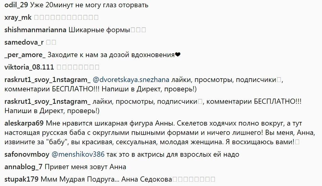 """""""Вот это жопа!"""" Анна Седокова поразила подписчиков Инстаграма своим фото"""