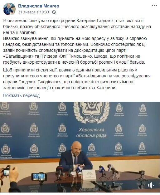 Владислав Мангер та Євген Рищук потрапили в скандал: хто вони і при чому тут Катя Гандзюк