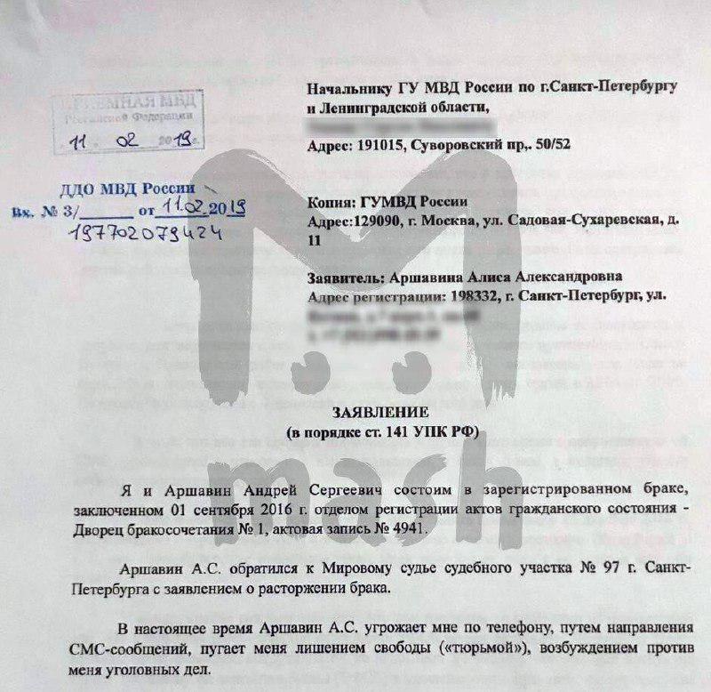 Андрій Аршавін потрапив в скандал. У чому його звинувачує Аліса Казьміна