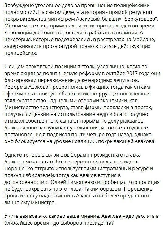 Громкая отставка Авакова: Лещенко рассказал о планах Порошенко накануне выборов
