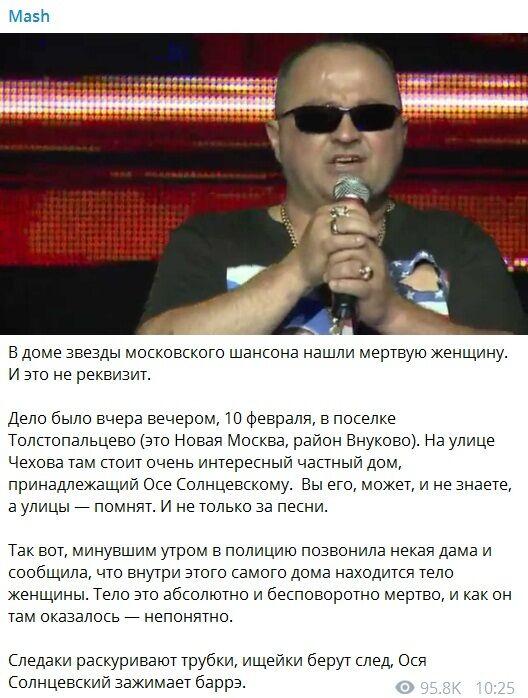 Ося Солнцевський потрапив в скандал з трупом: хто він і що відомо