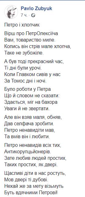 Конфуз Порошенко породил смешной мем: засветился и Мангер