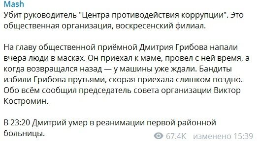 Дмитрий Грибов убит: кто он и что известно