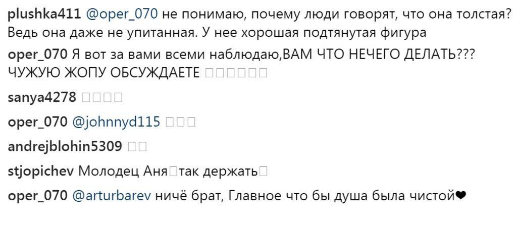Анна Седокова показала на відео, як качає попу