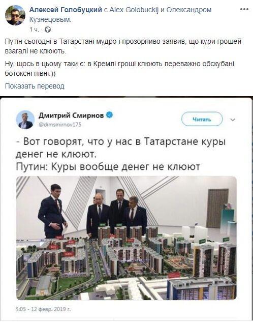 """""""У Кремлі клюють гроші обскубані ботоксні півні"""": в Мережі посміялися над Путіним"""