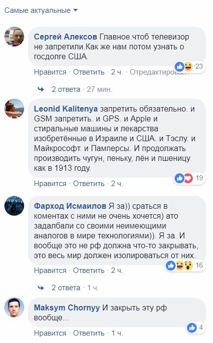 """""""Зае*ись, выключай"""": в России предложили запретить Интернет, так как там """"кругом враги"""""""
