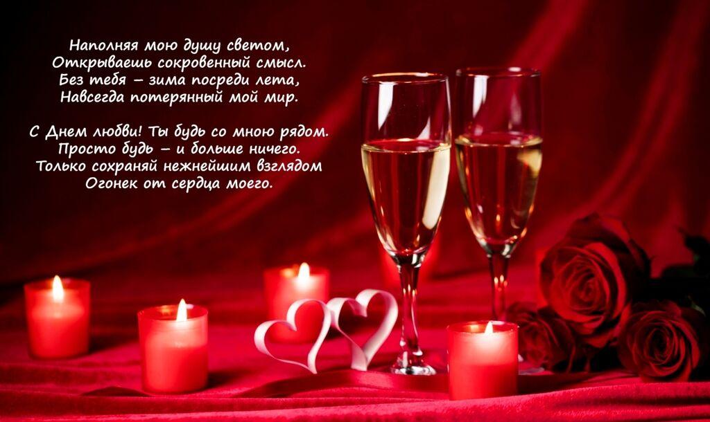 День святого Валентина: оригинальные прикольные поздравления, стихи, картинки