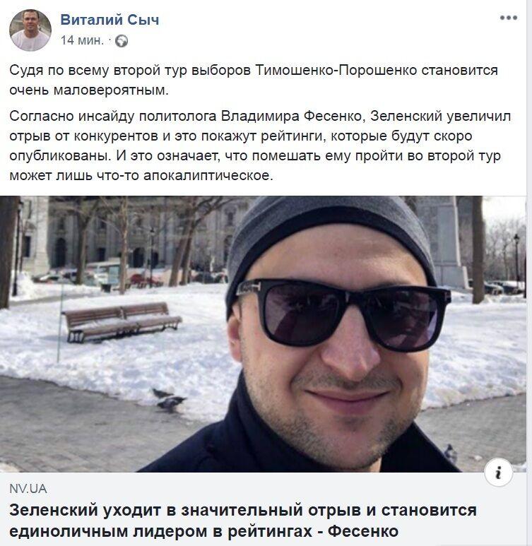 Зеленський показує сенсаційний рейтинг: з`явився інсайд