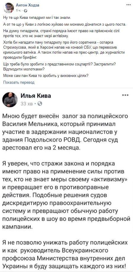 """""""Застрелить и отпи*дить"""": Киве напомнили о помощнике-сепаратисте Стремоусове"""