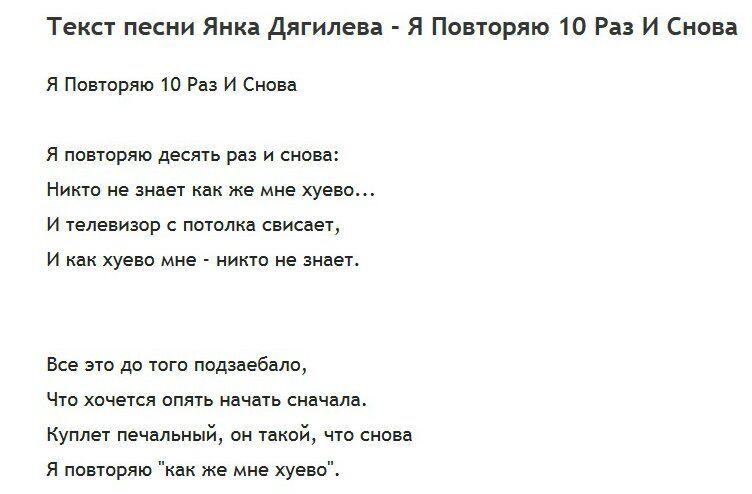 Я повторяю десять раз и снова: текст хита Янки Дягилевой и как он получил новую популярность