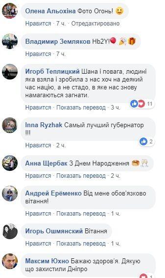 """""""Вогонь!"""" Коломойський потрапив на веселе фото"""