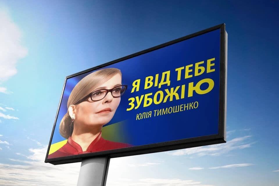 """""""Я твоя солодка вата"""": Бойко, Тимошенко і Порошенко потрапили в смішні валентинки"""