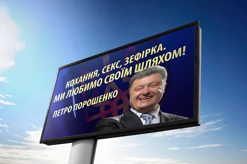 """""""Я твоя сладкая вата"""": Бойко, Тимошенко и Порошенко попали в смешные валентинки"""