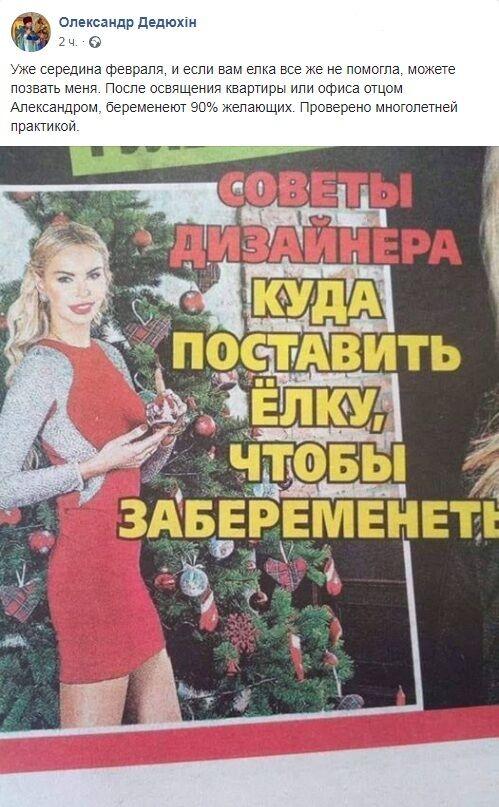 Как забеременеть: украинский священник предложил свои услуги