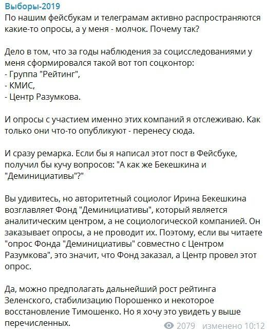 Сенсационный рывок рейтинга Зеленского подвергли сомнению: от кого ждут новости
