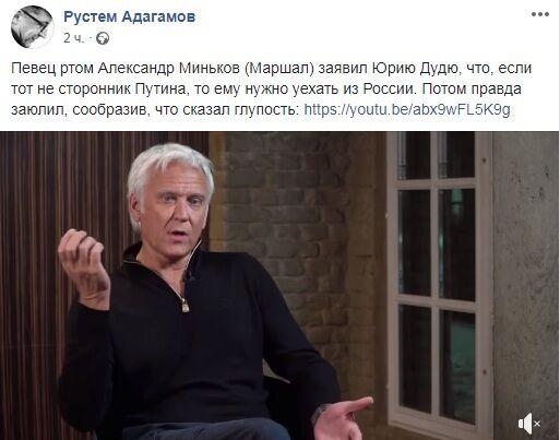 Олександр Миньков (Маршал) оскандалився через Путіна: хто він і при чому тут Дудь