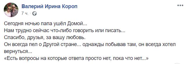Валерий Короп умер: кто он и что известно