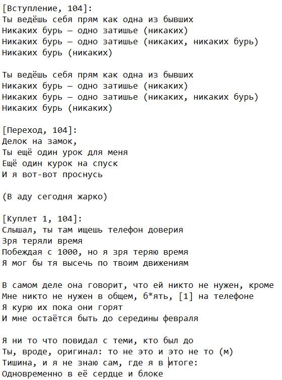 В аду сегодня жарко: текст нового хіта від Скріптоніт feat Dose, 104