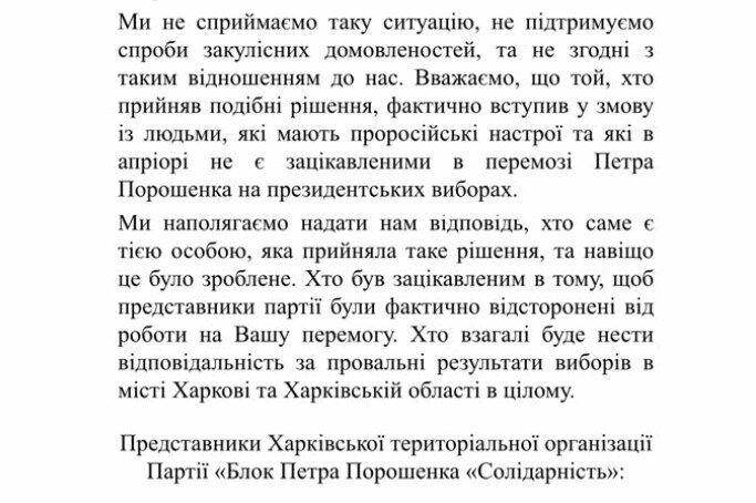 Кернес объяснил, почему помогает Порошенко на выборах президента