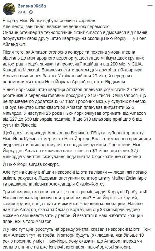 История срыва проекта Amazon в Нью-Йорке поразила сеть