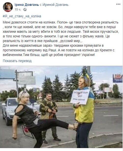 Зеленский разозлил героиню дикой истории с позорным столбом в Донецке