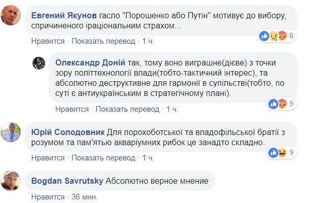 """""""Не розуміють"""": в Мережі вказали на зв'язок Азарова, Медведчука і Януковича з Порошенком"""