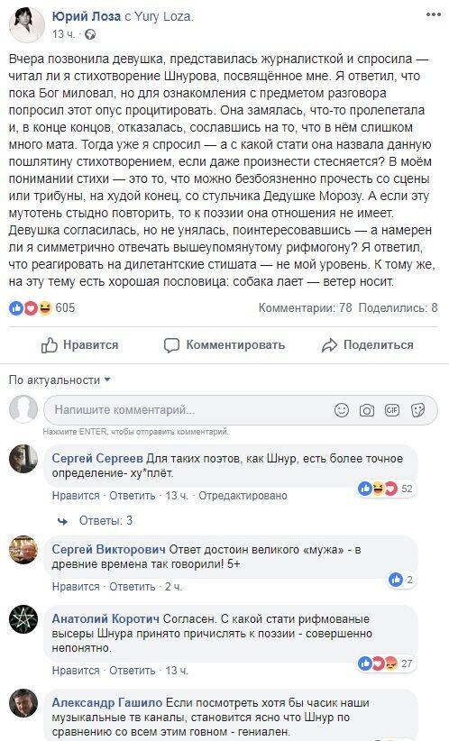"""Ху*пльот"": Шнуров заступився за українську актрису перед Лозою"