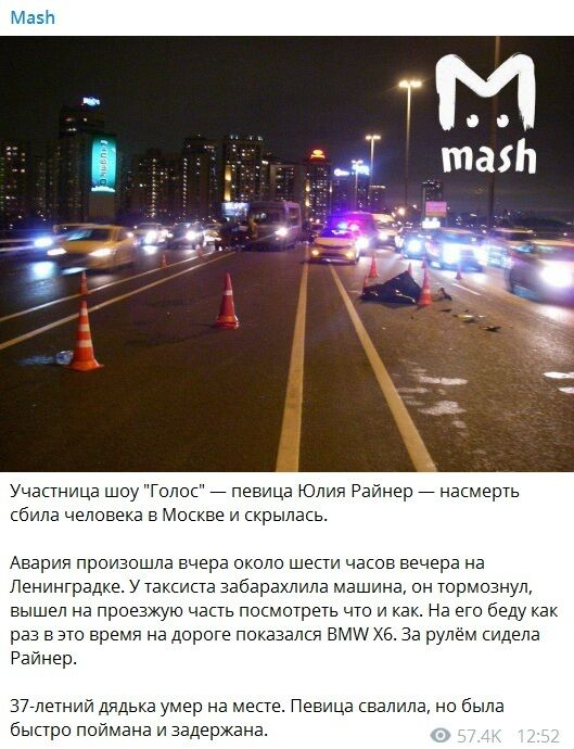 Юлия Райнер убила человека: кто она и что известно