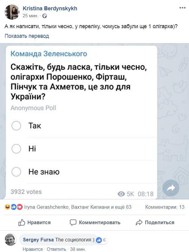 """Зеленський зганьбився з """"чесним"""" опитуванням"""