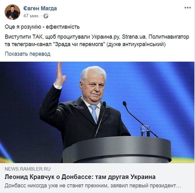 Леонид Кравчук стал звездой антиукраинских СМИ и разозлил украинцев