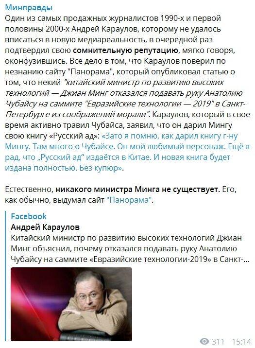 Андрей Караулов попал впросак: кто он и что известно