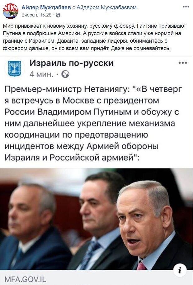 """""""Обіймайтеся з фюрером, він і до вас прийде"""": лідера Ізраїлю присоромили за зустріч з Путіним"""