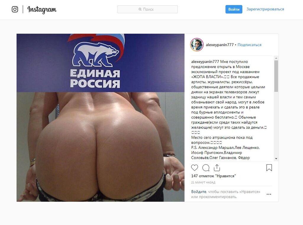 """Жопа власти "": для слуг Путина придумали аттракцион"