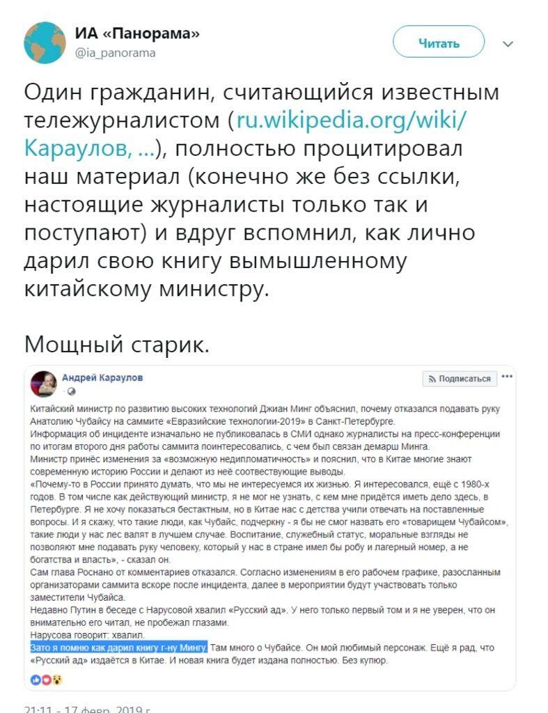 Андрій Караулов потрапив в халепу: хто він і що відомо