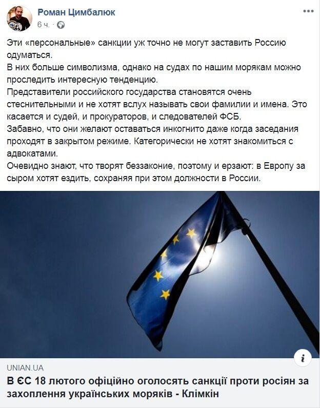 """""""Ерзают"""": Цимбалюк рассказал о страхе прокуроров и силовиков ФСБ"""