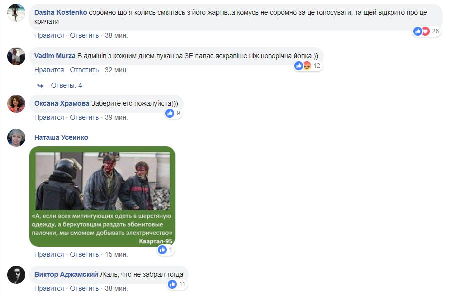 """""""На колени забыл встать"""". Как Зеленский позорно взывал к Путину показали на видео"""