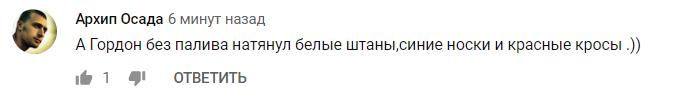 Агент Кремля? Гордон з символікою Росії потрапив на відео