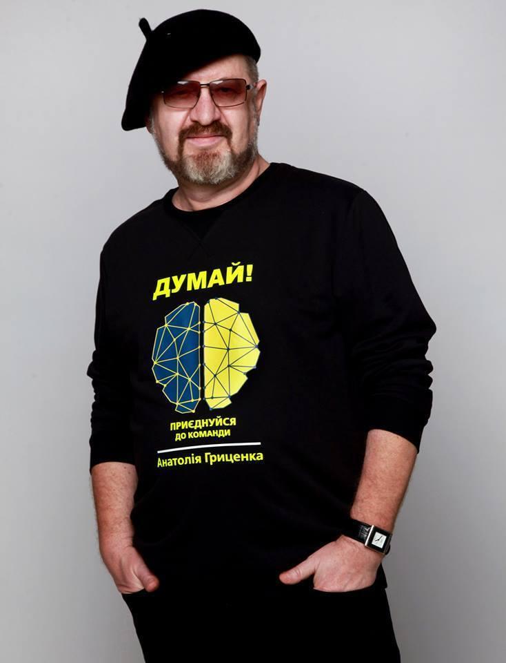 Гриценко поддержали оригинальной серией одежды