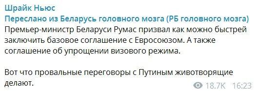 Шокуючий удар по Росії: чиновник Лукашенка закликав до інтеграції з ЄС і анонсував безвіз