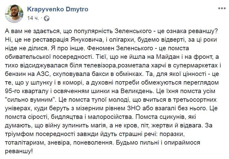 """""""Серость и быдлятство"""": в Сети сделали неоднозначное заявление о Зеленском"""