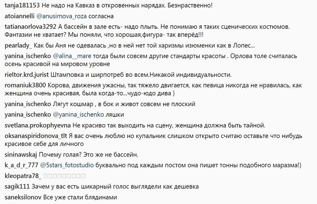 """""""Скоро голой выйдет"""": Ани Лорак раскритиковали за выступление в купальнике"""