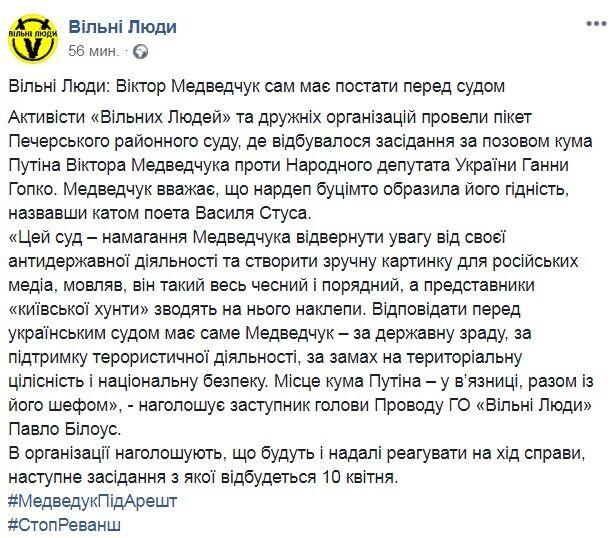 """""""Медведчук-пидарешт"""": почему протестуют против кума Путина и при чем здесь Гопко"""