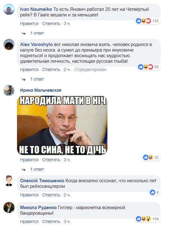 """Азаров провів """"дивовижні паралелі"""" між Гітлером і Україною"""