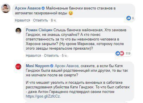 """""""Приключения майонезной баночки"""": волонтер высмеял Авакова"""