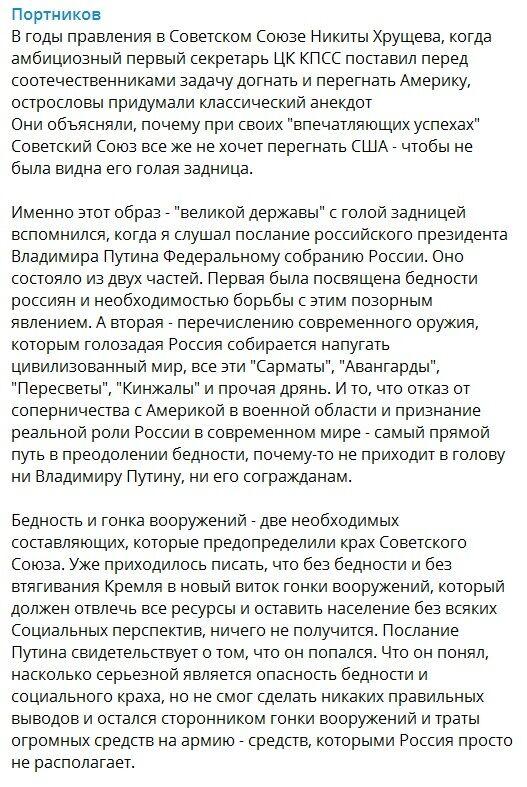 """""""Гола дупа"""": Портников розповів, як Путін зачитав собі вирок"""