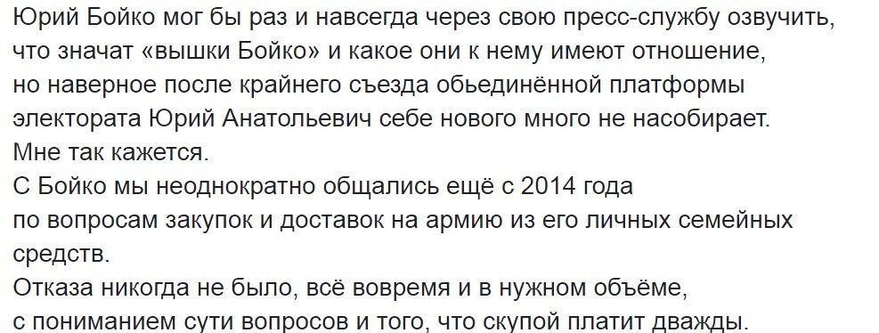 Соратник кума Путіна Юрій Бойко фінансував армію України: знаменитий волонтер зробив визнання