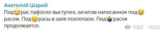 Шарий назвал Путина пи*арасом